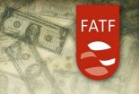 پیوستن به FATF ثابت میکند  پناهگاه خلافکاران نیستیم