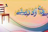 برنامه وزارت علوم برای ترویج کرسیهای  آزاداندیشی