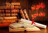 مقایسه قانون مدنی ایران در باب ودیعه با حقوق فرانسه