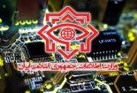 کشف «تجهیزات خاصی» در تهران توسط وزارت اطلاعات