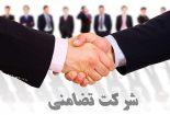 بررسی و نقد مقررات شرکتهای تضامنی در قانون تجارت و لایحه جدید قانون تجارت