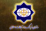 اصلاح تبصره ماده 14 و ماده 19 اساسنامه سازمان فرهنگ و ارتباطات اسلامی
