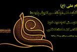 چرا در اسلام اینهمه بر وفای به عهد و پیمان تأکید شده است؟