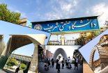 معرفی دانشگاههای برتر ایران در سال 2016