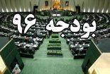 آغاز بررسی لایحه بودجه سال ٩۶ کل کشور در مجلس