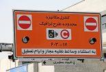 تعیین نرخ عوارض ورود به محدوده طرح ترافیک در سال 1396