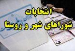 هشدار نسبت به تبعات سیاستزدگی در انتخابات شوراها
