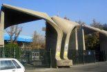 اعطای مدرک مشترک دانشگاه تهران با دانشگاههای معتبر جهان