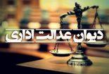 حذف عبارت (استثناء) از مقرره تبصره 2 ماده 105 آییننامه اجرایی قانون ثبت اسناد و املاک در خصوص سهم زوجه در هنگام تنظیم سند به موجب بخشنامه توسط مدیرکل امور املاک سازمان ثبت اسناد و املاک کشور مغایر قانون است