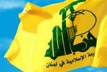 حزب الله لبنان صدور حکم علیه شیخ عیسی قاسم را محکوم کرد