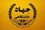 جهاد دانشگاهی فراتر از جریانهای سیاسی است