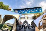 18 دانشگاه ایرانی در لیست برترینهای دنیا
