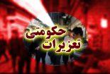 جوابیه سازمان تعزیرات حکومتی به اظهارات یک نامزد ریاست جمهوری