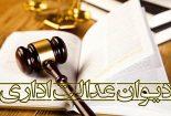 عدم صلاحیت شورای اسلامی شهر در وضع عوارض تغییر کاربری اراضی